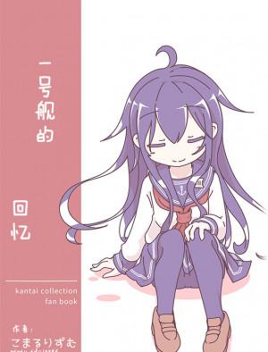 囧猪大大个人汉化:一号舰的回忆 コマルリ id=15586