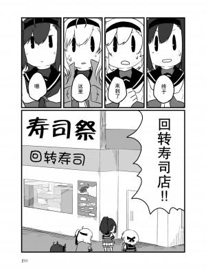 【猫岛汉化】おいしさ探索隊おかわり