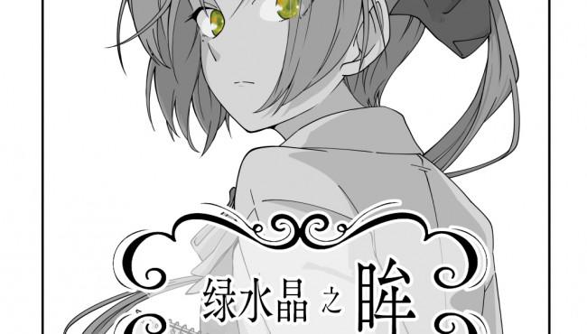 [ほろなべ軒 (フジノキ)] 绿水晶之眸「二式抱雷汉化组」