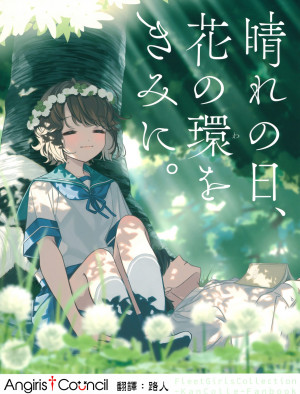 [Angiris Council漢化组] (深雪スペシャル) [アロハニッケル (deco)] 晴れの日、花の環をきみに