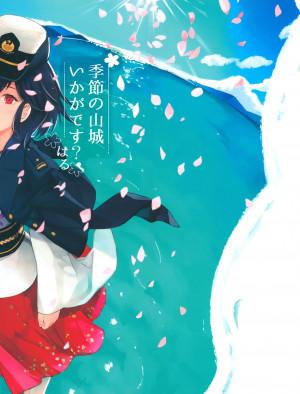 [Angiris Council漢化组] (エアコミケ3) [百葉箱 (北村鳩)] 季節の山城いかがですはる?