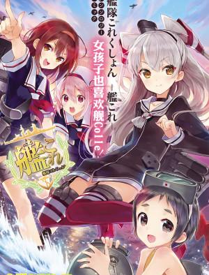 舰娘选集-女孩子也喜欢舰colle-1,2(9月17日更新)「二式抱雷汉化组」