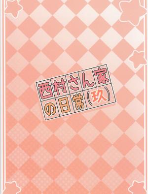 【西村舰队】(C93)[いのべ~と(転進甘栗)] 西村さん家の日常(玖)