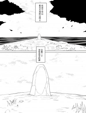 [某氏屋]舰怪谈「无名之墓」「二式抱雷汉化组」