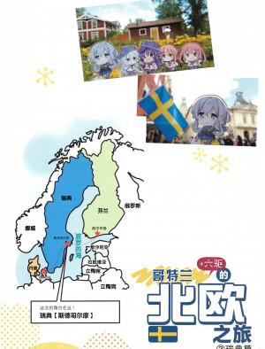 [八卦電影城(ひづき夜宵)]哥特兰+六驱的北欧之旅2-瑞典篇【二式抱雷汉化组】