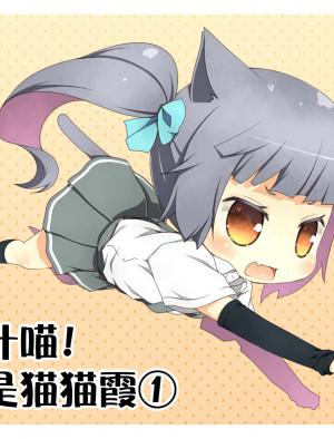 [ゆうじこうじ]什喵!是猫猫霞「二式抱雷汉化组」