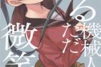 【三隈女提督】(C93)[ナニカノチャチャチャ(竜子)]廻る機械人形はただ微笑む